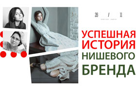 Стратегия развития нишевого бренда «26/11»
