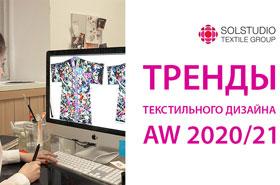 Аналитика тенденций в текстильном дизайне на Текстильлегпроме