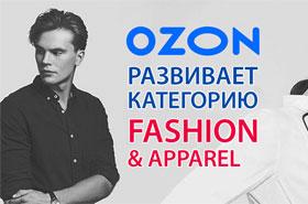 Мода и ткани на OZON