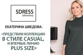 SDRESS laboratory – премьера в Plus Size