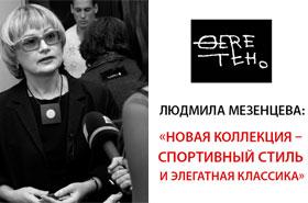 Vereteno fashion в шоу-руме «Мода России»