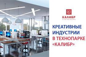 Кластер креативных индустрий на базе Технопарка «Калибр»