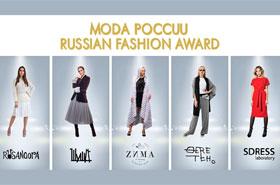 Счастливая Премия «Мода России»