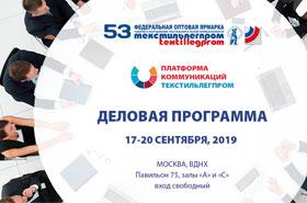 Актуальное расписание деловой программы 53-й Федеральной ярмарки «Текстильлегпром»