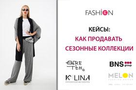 Бизнес-практикум «Модный ассортимент: как формировать продаваемые коллекции и работать с сезонными тенденциями»