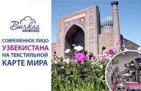 Лицо современного Узбекистана на текстильной карте мира