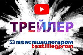 Трейлер 53-й Федеральной ярмарки «Текстильлегпром»