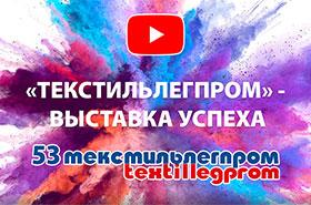 Опубликован фильм о 53-й Федеральной ярмарке «Текстильлегпром»