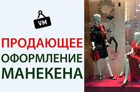 Оформление манекенов в магазине одежды от Екатерины Дорофеевой