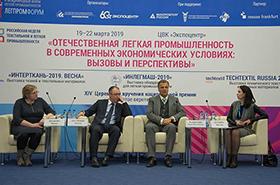 «Неделя легкой промышлености — 2020» пройдет в Москве с 17 по 20 марта