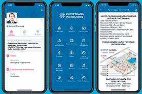 У выставки «Интерткань» заработало мобильное приложение