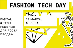 Fashion Tech Day на «Легпромфоруме 2020» 19 марта в Москве