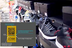 Сроки введения обязательной маркировки обуви передвинут?