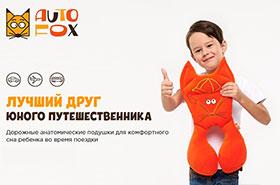 Российские производители юным путешественникам
