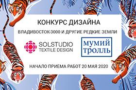 «Мумий Тролль» и студия Solstudio Textile Design открывают прием работ на конкурс дизайна